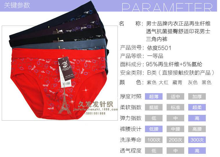 男士品牌正品三角內褲 竹纖維抗菌提臀透氣字母印花