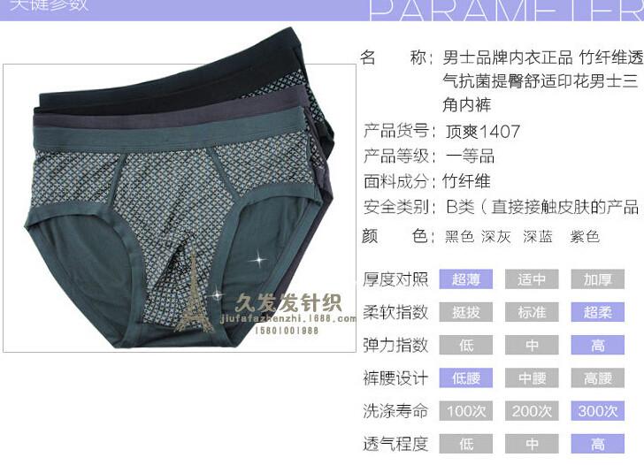 男士內衣竹纖維系列透氣抗菌提臀保健三角內褲