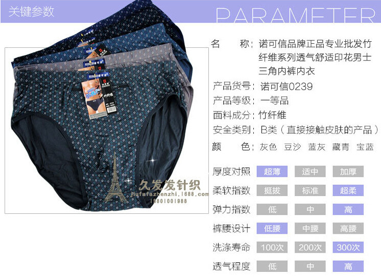 專業批發竹纖維系列透氣舒適印花男士三角內褲內衣