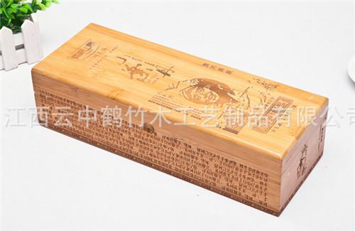 天然竹質 茶葉包裝 盒 黑茶包裝 帶磁開蓋式 茶葉通用包裝