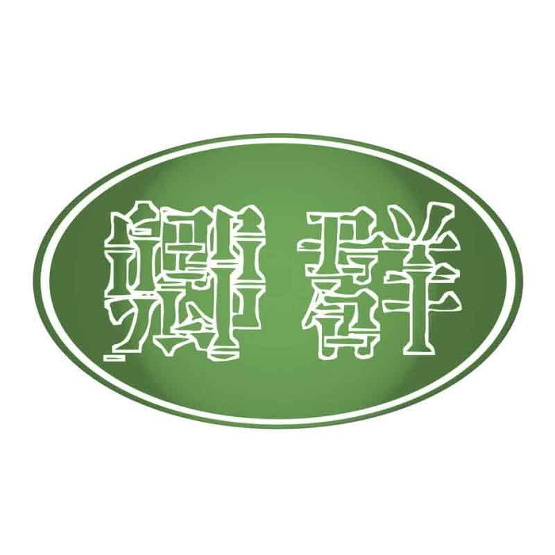 福建兴源达农业科技开发有限公司