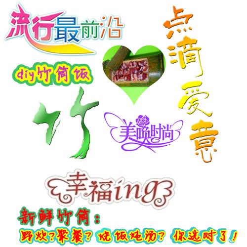 新鮮竹筒 竹筒飯竹筒 環保餐具 廠價零批 外徑8-9cm