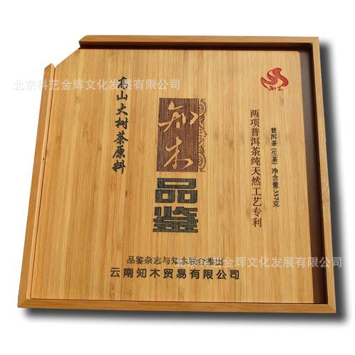 安化珍品黑茶盒 珍品黑茶包装盒 珍品黑茶竹包装盒