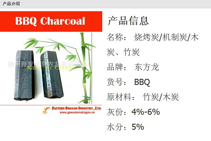 【厂家直供】优质日本炭 出口品质烧烤炭/机制炭/ 木炭竹炭 烧烤
