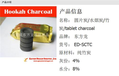 【厂家货源】圆片水烟碳/竹木炭/tablet shisha hookah charcoa