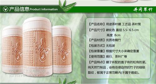 竹工藝品用途茶葉罐 茶葉筒 廠家批發定制定做禮品盒