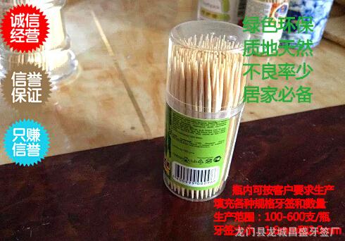 牙签厂家直销 餐饮牙签 小绿瓶装牙签瓶装条装定做 袋装热销款