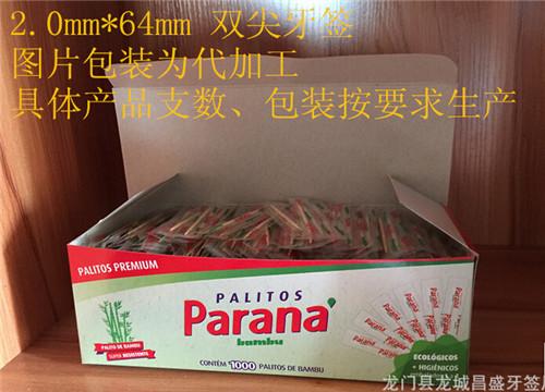 高级天然竹精细牙签 袋支装双头牙签 无毒无异味 超值500支装