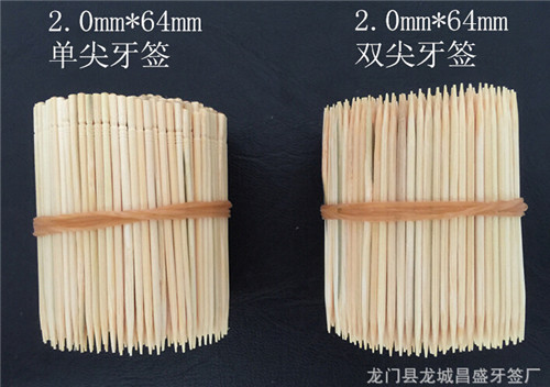 N量大从优 供应 价格实惠 牙签 龙门优质2.0单尖牙签 双尖牙签