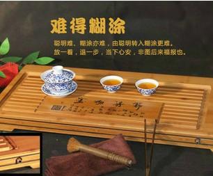 難得糊涂(大 小)竹制茶盤 茶具
