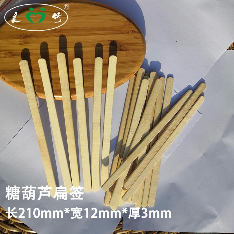 糖葫芦竹签冰糖葫芦扁签老北京糖葫芦竹串厂家直销批发定制logo210*12*3mm7000支/箱