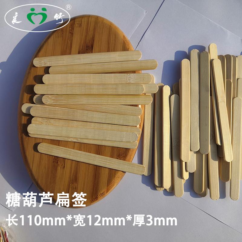糖葫芦竹签冰糖葫芦扁签老北京糖葫芦竹串厂家直销批发定制logo110*12*3mm12000支/箱