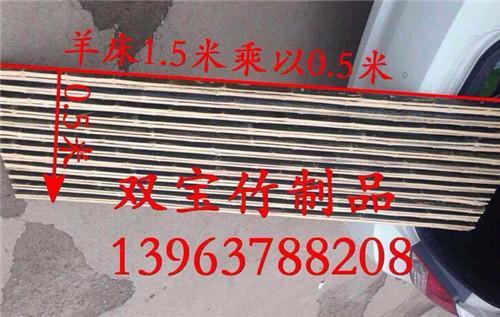 羊床、竹羊床雙寶竹制品直銷價格低、質保10年