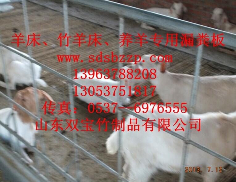 企匯網推薦羊床|羊床價格|羊床批發|羊床制作質量好