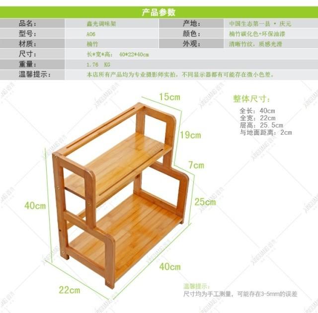 鑫光 楠竹環保 耐用調味架 廚房置物架 多功能食品架