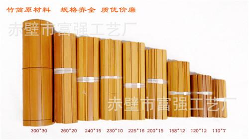【竹简专用竹片】230*10竹片|厂家直销|竹片批发|竹简批发|
