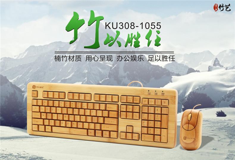 鍵鼠套裝KU308-1055 創意個性電腦外設   鍵鼠套裝