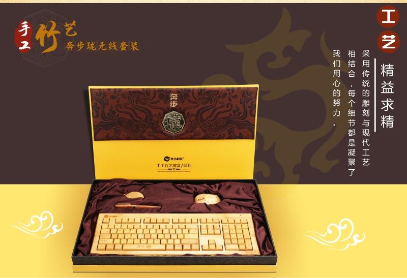 奔步龍竹制無線鍵鼠套裝  高端商務辦公竹子鍵鼠套裝  兼容各種系統通用鍵鼠套裝