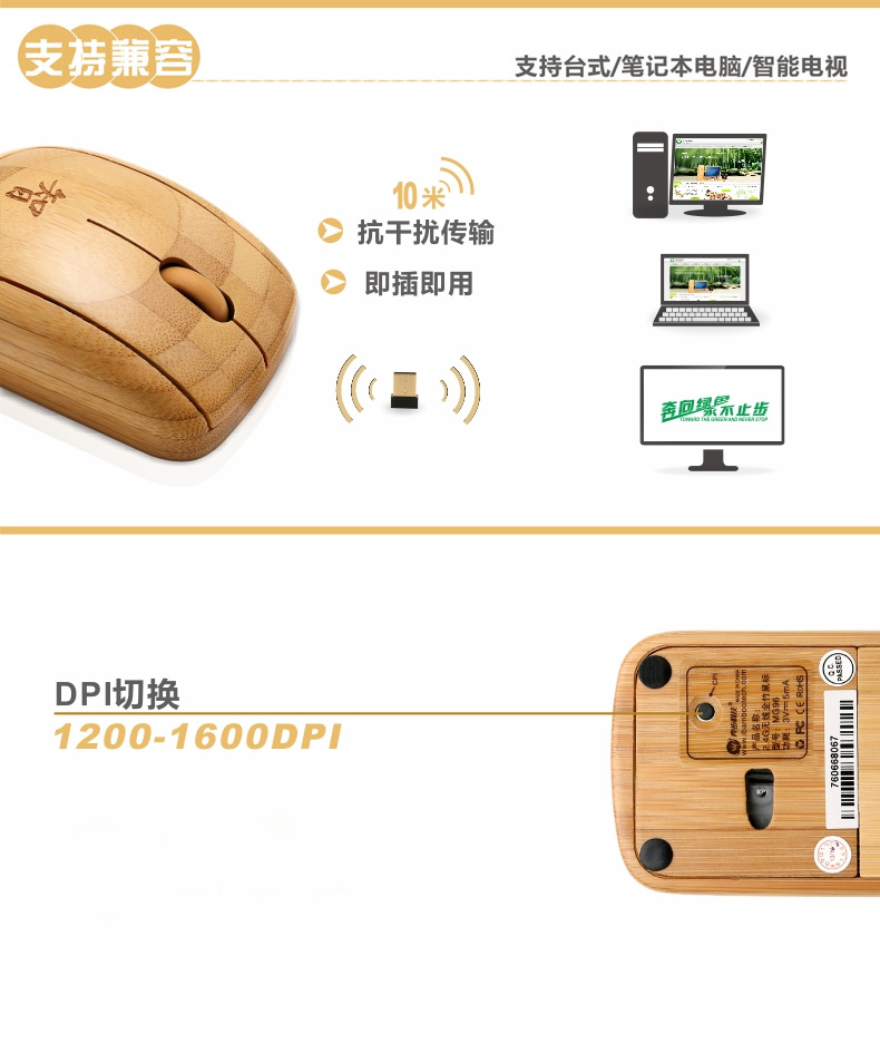 竹制無線鼠標南昌廠家直銷   電腦外設鼠標   創意禮物鼠標   游戲鼠標   健康環保鼠標