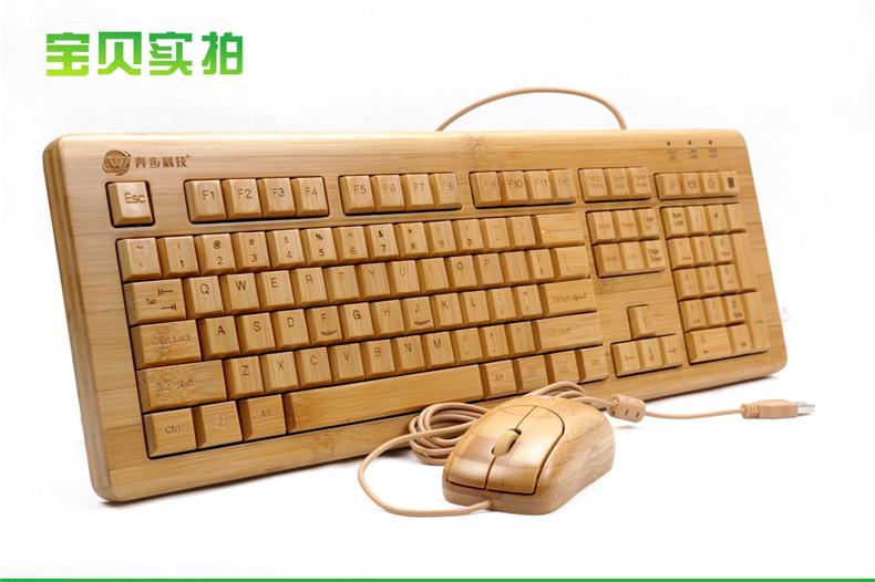 創意個性竹制電腦外設 鍵鼠套裝