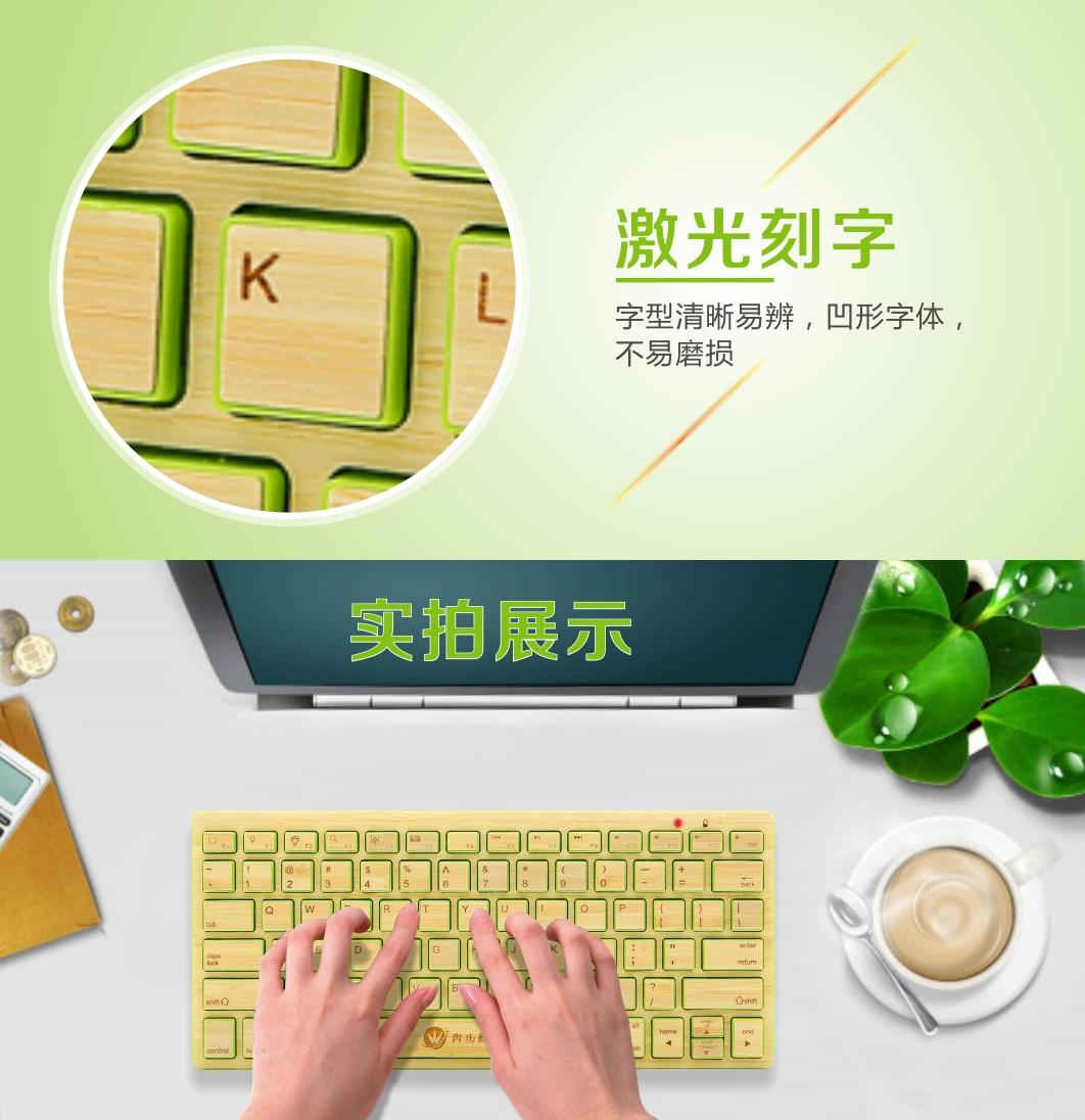 竹鍵盤KB1801 藍牙鍵盤 超薄筆記本鍵盤