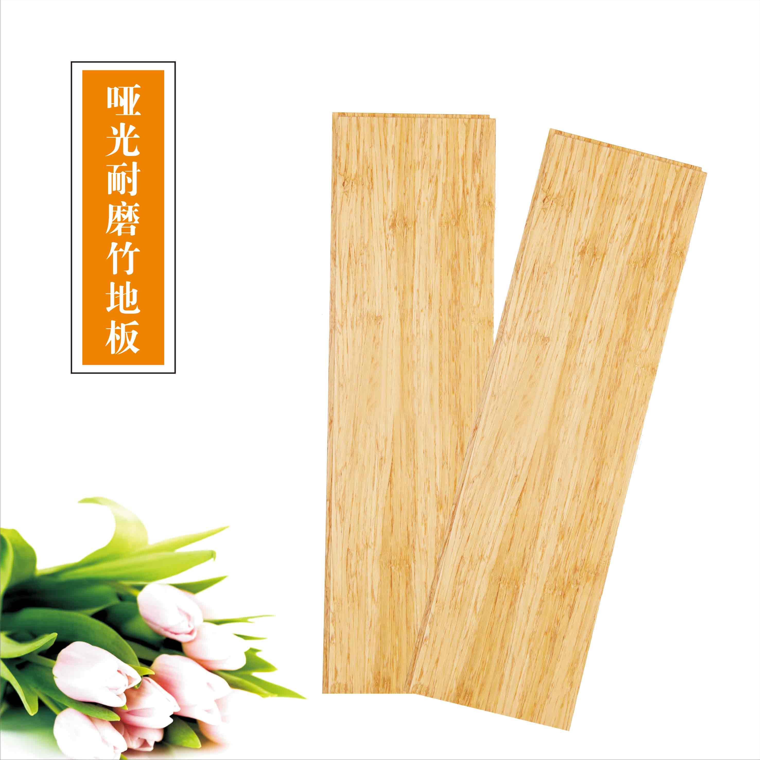 竹制 地板 啞光 耐磨 竹地板 無醛添加地板