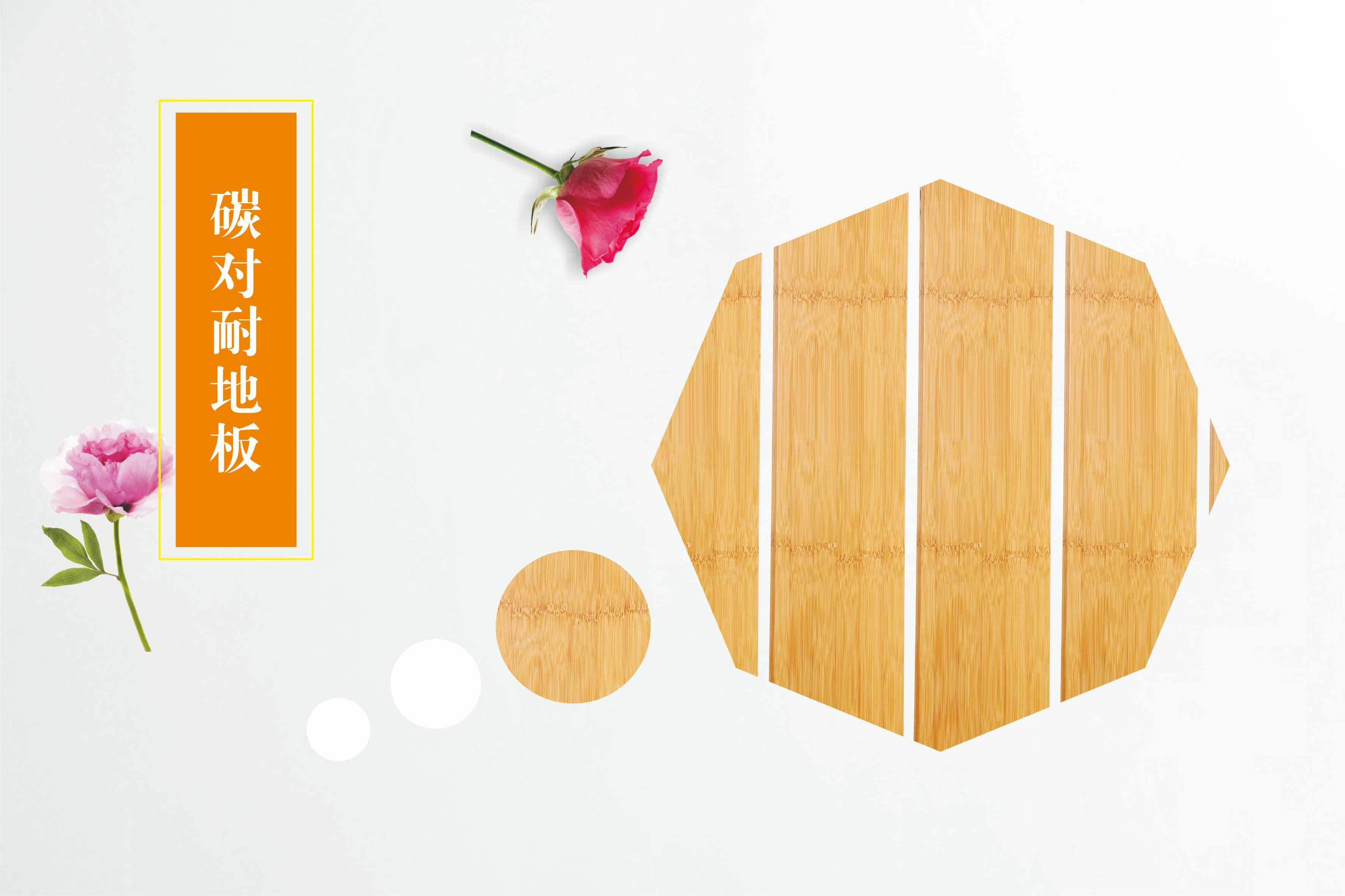 碳對耐 亮節系列竹地板 啞光耐磨