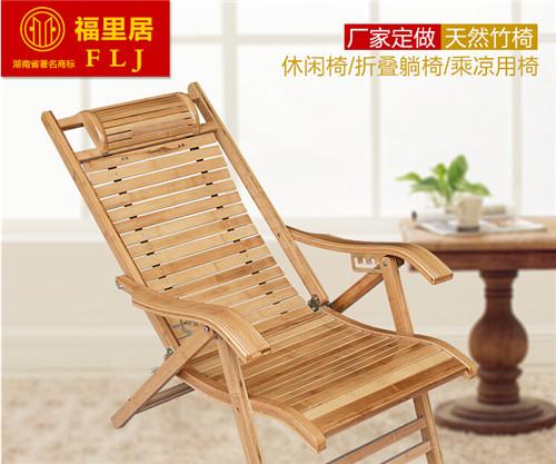 【福里居】竹椅折叠椅办公午休椅乘凉椅钓鱼用无踏脚厂家定做