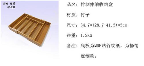 定制生产 创意家居生活用品 收纳盒 多用途伸缩收纳盒 竹制